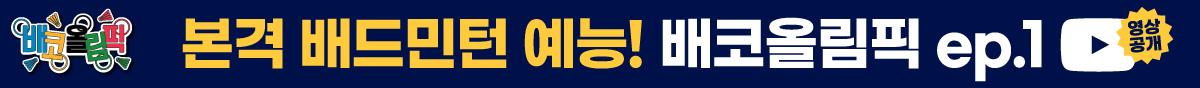 [배코올림픽]본격 배드민턴 예능! 배코올림픽의 시작!