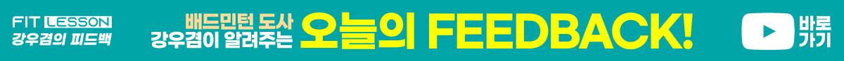[강우겸의 피드백] 배드민턴 도사 강우겸이 알려주는 오늘의 FEEDBACK!