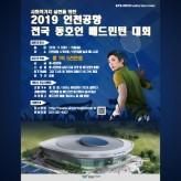 배드민턴코리아가 함께 만드는 대회 #6 인천공항 전국 동호인 대회