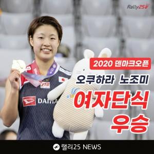 오쿠하라 노조미, 생애 첫 덴마크오픈 우승