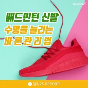 [[랠리25 REPORT] 배드민턴 신발 수명을 늘리는 바른 관리법]