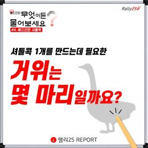 [[랠리25 REPORT]배드민턴, 무엇이든 물어보세요 #4. 배드민턴