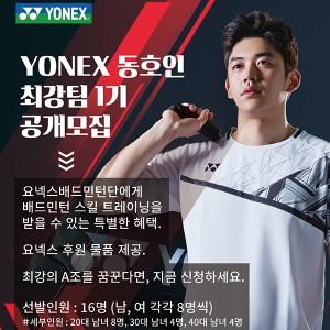 요넥스 배드민턴 동호인 최강팀 1기 공개 모집
