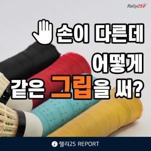[[랠리25 REPORT] 손이 다른데 어떻게 같은 그립을 쓸까요?]