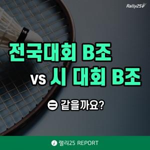 [[랠리25 REPORT]전국급수VS시급수, 과연 같을까요?]